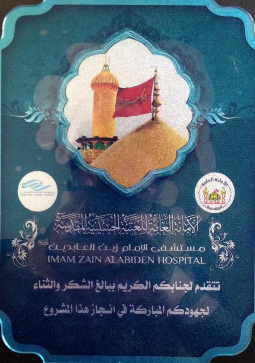 تقدیرنامه بیمارستان امام زینالعابدین (ع)
